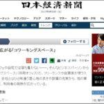 日経新聞からコワーキングスペースについて取材