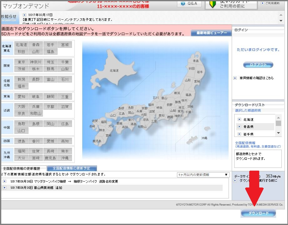 トヨタの地図更新サイト