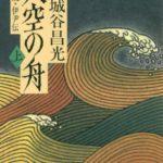 中国古代王朝「商」の名宰相伊尹を書いた小説「天空の舟」宮城谷昌光著