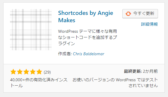 「Shortcodes by Angie Makes」を探してインストール