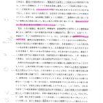 平成29年度の事例Ⅰの勉強